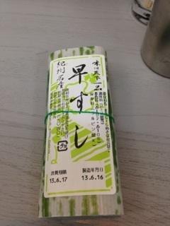 久世日記-IMG_6383.jpg