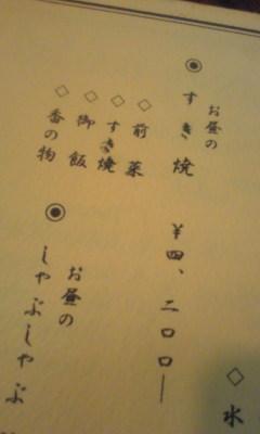 久世日記-Image131.jpg